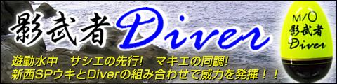 影武者Diver
